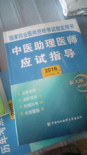 2016年国家执业医师资格考试指定用书:2016中医助理医师应试指导(新大纲最新版) 晒单图