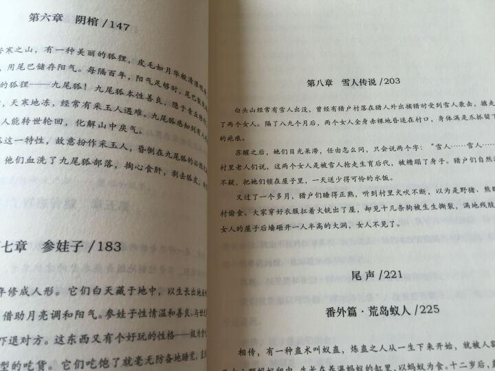 异域密码之韩国异闻录 晒单图