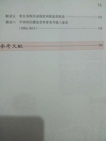 正版现货 中国居民膳食指南(2016)营养教育实践课程教材 中国营养学会编著 晒单图