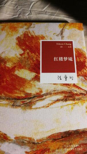 红楼梦魇 张爱玲小说作品全集08 2012年全新修订版 晒单图