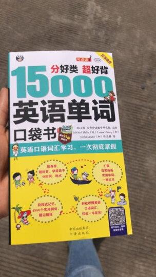 正版 15000英语单词口袋书 分类背单词 英语单词词汇速记大全常用分类词根词缀记忆法 晒单图