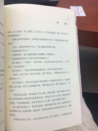 我的朋友陈白露小姐 晒单图