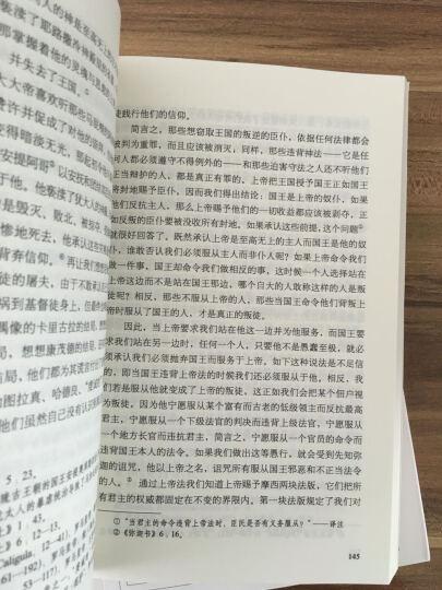 反暴君论/汉译经典名著 晒单图