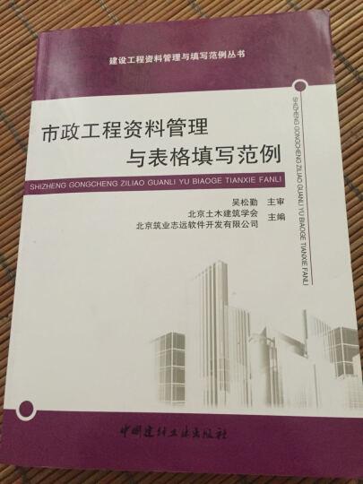 市政工程资料管理与表格填写范例 晒单图
