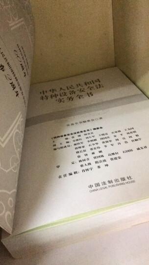 中华人民共和国特种设备安全法实务全书 晒单图