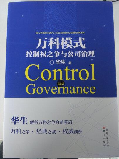 万科模式:控制权之争与公司治理 晒单图