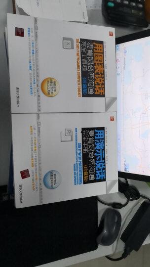 用图表说话+用演示说话(套装共2册)麦肯锡商务沟通完全工具箱完全手册 晒单图