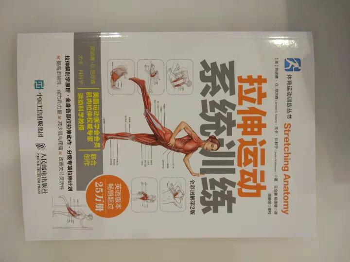 正版 拉伸运动系统训练 全彩图解第2版 拉伸计划专业训练培训书籍  肌肉锻炼 体育运动跑步 晒单图