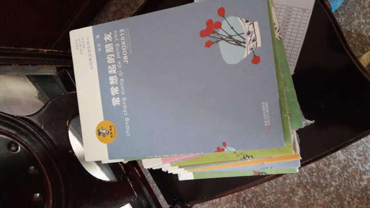 14册金波我喜欢你系列全套乌丢丢的奇遇追踪小绿人影子人7-10-11-14岁儿童文学读物  晒单图