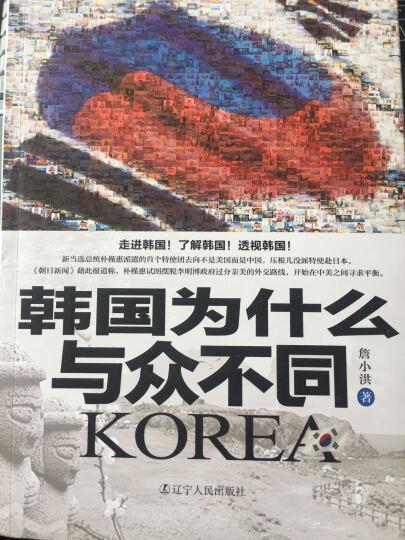 韩国为什么与众不同 晒单图