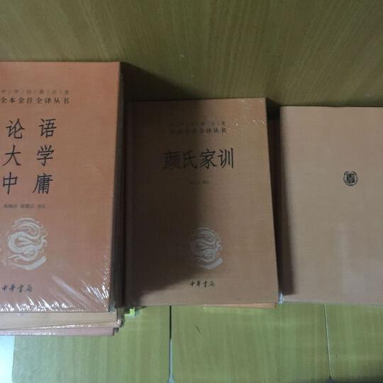 中华经典名著全本全注全译丛书55:颜氏家训(精装) 晒单图