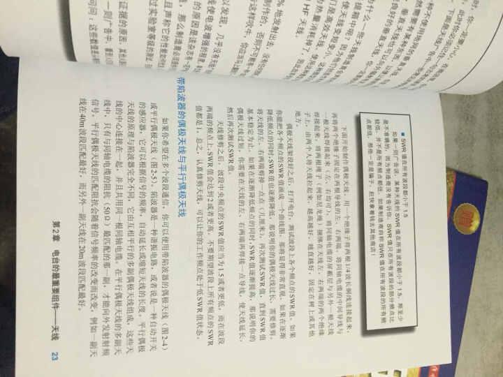 """业余无线电入门(修订版)(""""十二五""""国家重点图书出版规划项目) 晒单图"""