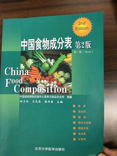 中国食物成分表2009(第二版) 晒单图