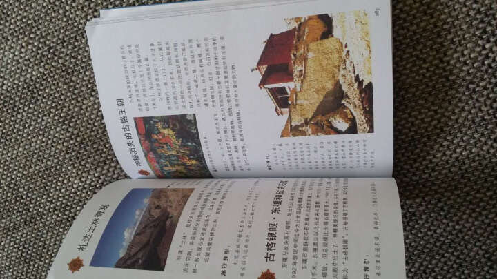 西藏,改变一生的旅行(全新修订版) 晒单图