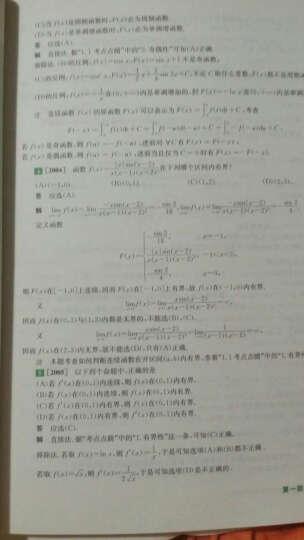 2017 张宇考研数学真题大全解:试卷分册+解析分册(数学三 套装共2册) 晒单图