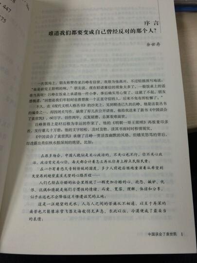 中国误会了袁世凯 晒单图