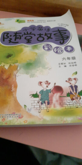 超级秀·小学英语随堂故事:三年级(彩绘本 附光盘) 晒单图