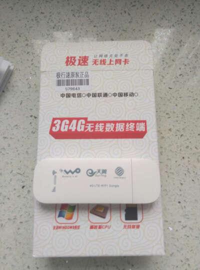 极行速  电信联通移动 4G无线上网卡 wifi 迷你上网设备 3g4g笔记本电脑卡托 全网通马维尔芯片(电脑WiFi同时工作模式) 晒单图