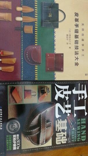无师自通学手工 皮革手缝基础技法大全+手工皮艺基础教程书籍 皮革皮具皮包设计制作工具书2本 晒单图