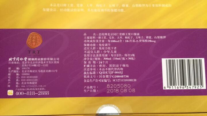 同仁堂 中华老字号 总统牌 北京同仁堂蜂王浆口服液 300ml(10ml*30支) 晒单图