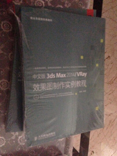 中文版3ds Max 2014/VRay效果图制作技术大全 晒单图