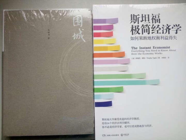 冯友兰中国哲学简史+围城+斯坦福极简经济学+拖延心理学 共4册 有书共读7月书单 晒单图