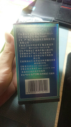 修正角鲨烯红景天软胶囊30粒 可da携氧片抗高原反应西藏云南旅行耐缺氧药品产品 一盒装 晒单图