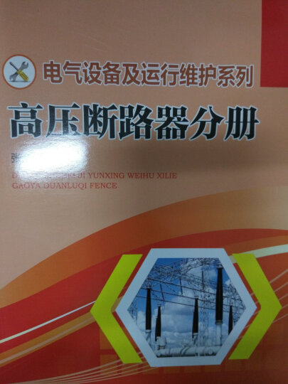 电气设备及运行维护系列 高压断路器分册 晒单图