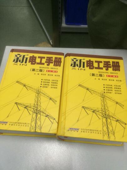 正版 新电工手册(第二版 套装上下册)实用电路电气维修技能书 技术手册 修订版 晒单图