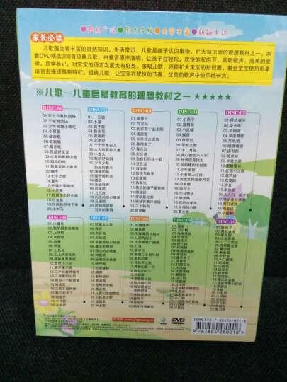 经典儿歌200首(10DVD) 晒单图