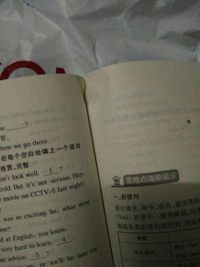 锦囊妙解·中学生英语系列·词汇与语法·强化训练:八年级(第7版) 晒单图