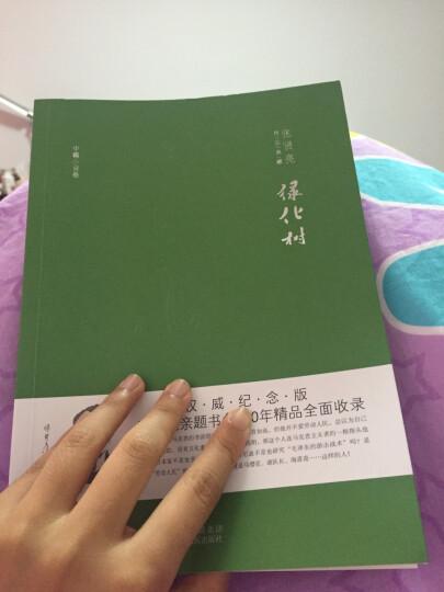张贤亮作品典藏·中篇小说卷:绿化树 晒单图