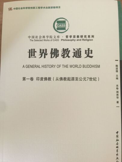 世界佛教通史·第一卷:印度佛教(从佛教起源至公元7世纪) 晒单图
