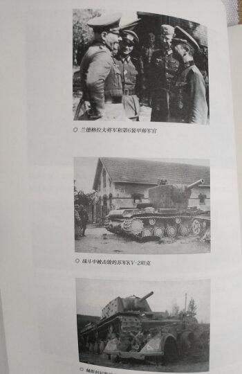 装甲司令:艾哈德·劳斯大将东线回忆录 晒单图