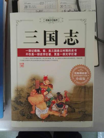 三国志 陈寿 文白对照 大厚本801页 (原文+白话)  晒单图