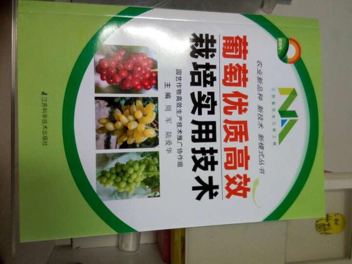 葡萄优质高效栽培实用技术 晒单图