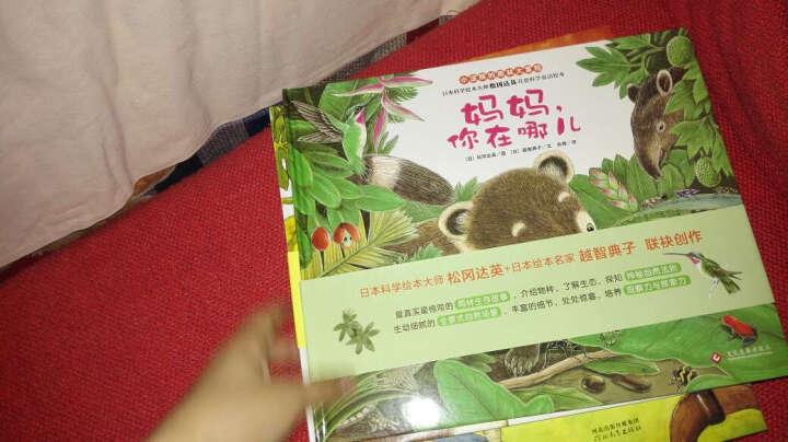 """""""小浣熊的雨林大冒险""""系列:妈妈,你在哪儿+便便去哪儿了(套装共2册) 晒单图"""