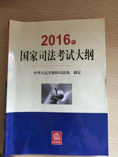 2016年国家司法考试大纲 晒单图