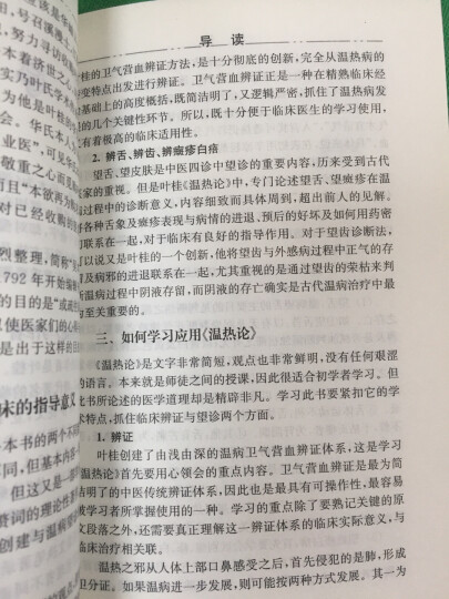 中医临床必读丛书·傅青主女科 晒单图