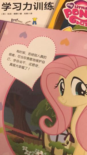 小马宝莉甜蜜蜜的幸福故事(套装共5册) 晒单图