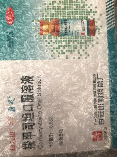 霸灵 羧甲司坦口服溶液 10ml:0.5g*6支 晒单图
