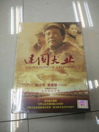 舒楠:<建国大业>电影原声大碟(CD) 晒单图