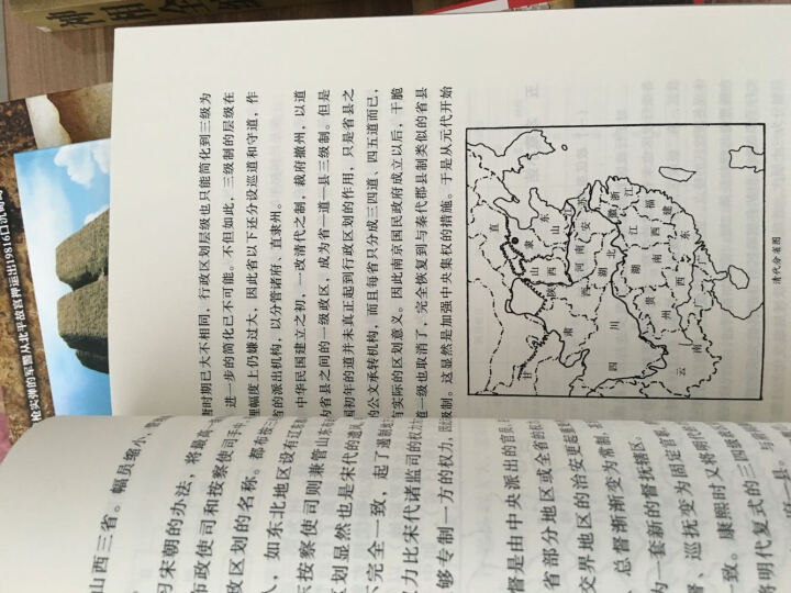 中国历代行政区划的变迁 晒单图
