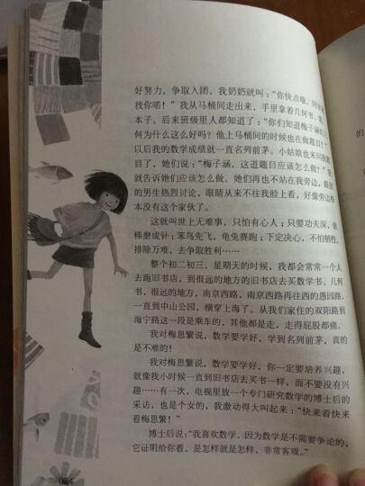 女儿的故事(全集) 晒单图