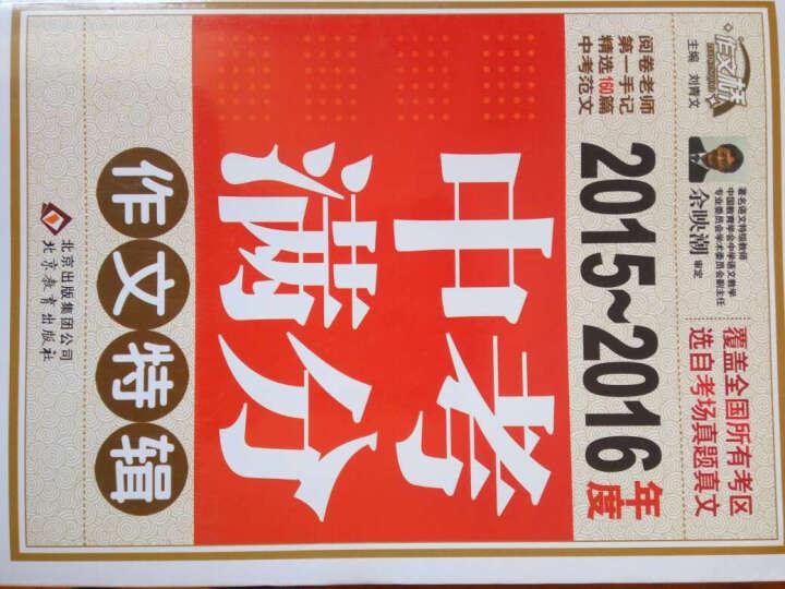 2015-2016年度:中考满分作文特辑 晒单图