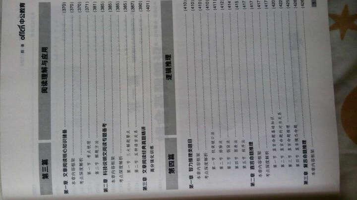 中公版·2016北京市面向社会公开招考社会工作者到社区工作考试专用教材:综合能力测试 晒单图