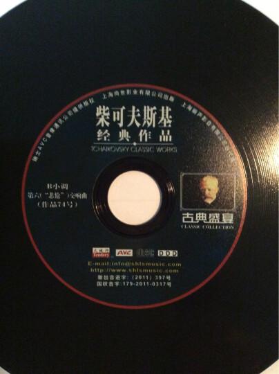 柴可夫斯基经典作品(5CD) 晒单图