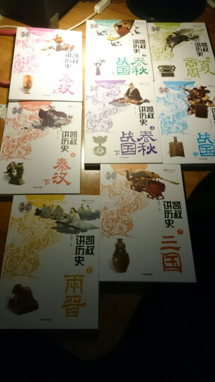 凯叔讲历史系列(套装共8册) 晒单图