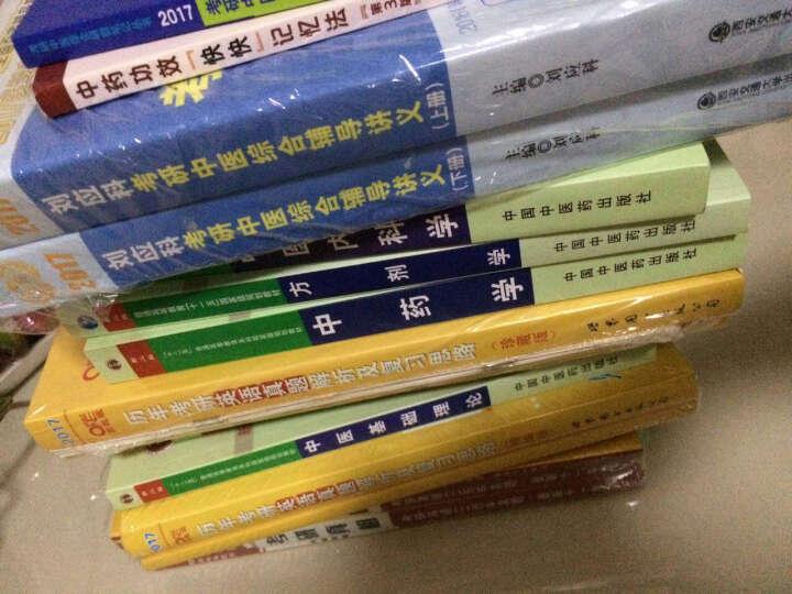 2017年考研中医综合研霸笔记中医内科学龙凤诀 晒单图