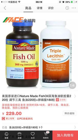 Nature Made 美国原装进口 FishOil深海鱼油软胶囊220粒 调节三高 鱼油220粒+卵磷脂180粒 晒单图